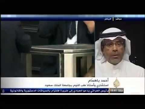 أ.د. أحمد سالم باهمام - قناة الجزيرة - 10 أغسطس 2015