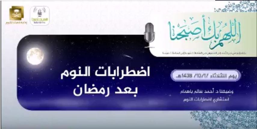 اللهم بك أصبحنا - لقاء اليوم - اضطرابات النوم بعد رمضان - الثلاثاء 17-10-1438هـ