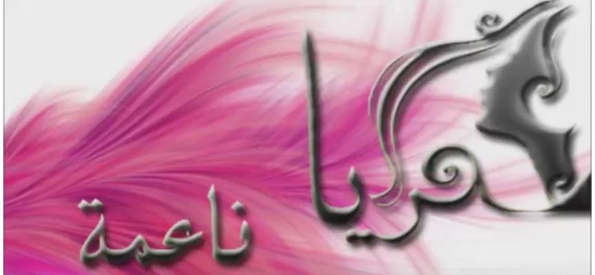 فقرة من أجلك – برنامج مرايا ناعمة – إذاعة الرياض –3-11-1438هـ
