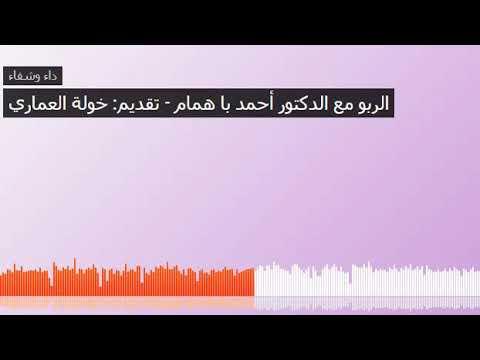 الربو مع الدكتور أحمد با همام - تقديم خولة العماري