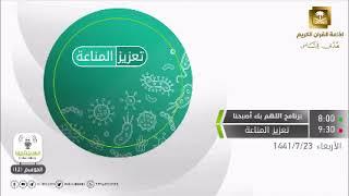 إذاعة القرآن الكريم - برنامج اللهم بك أصبحنا - تعزيز المناعة - الأربعاء 18 مارس 2020م