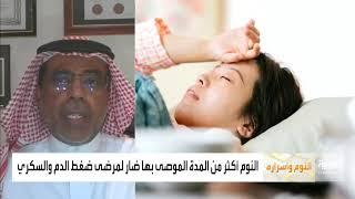 صباح العربية | كم ساعة علينا أن ننام؟ - 14 سبتمبر 2020م