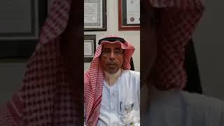 أ.د. أحمد سالم باهمام في العيد الوطني الـ90 للمملكة العربية السعودية - 24 سبتمبر 2020م