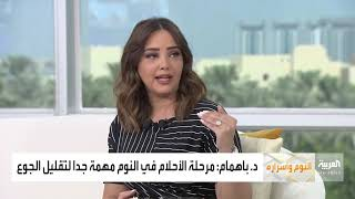 صباح العربية | لتخفيف وزنك عليك النوم لثماني ساعات! - 30 سبتمبر 2020م